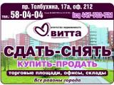 "Логотип АН ""ВИТТА - недвижимость"""