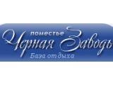 """Логотип База отдыха """"Черная Заводь"""""""