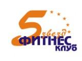 "Логотип Фитнес-клуб ""5 звезд"""