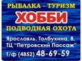 Логотип Магазин ХОББИ
