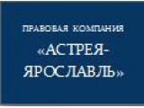 """Логотип """"Астрея-Ярославль"""", правовая компания"""