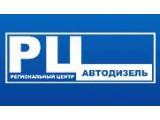 Логотип Автодизель РЦ, ООО