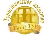 """Логотип ООО """"ТТТ"""" Твой Тур"""