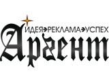 """Логотип """"Аргент"""""""