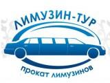 Логотип Лимузин-Тур - Прокат лимузинов на все случаи жизни