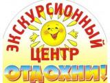 """Логотип Экскурсионный Центр  """"ОТДОХНИ""""  г. Ярославль"""