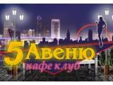 Логотип 5 авеню, кафе-клуб