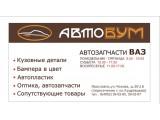 "Логотип ""АВТОБУМ"""