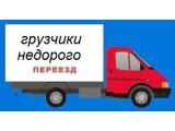 Логотип Грузчики-ТПО