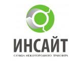 Логотип Служба междугородного трансфера Инсайт