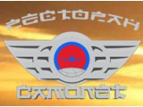 Логотип Самолет, ресторан