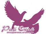 Логотип Праздничное агентство Рай Скай