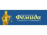 """Логотип АО """"Фемида"""" Юридический центр"""