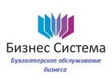 Логотип Бизнес Система ООО