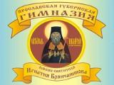 Логотип НОУ Ярославская Губернская гимназия имени святителя Игнатия Брянчанинова