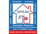 """Логотип Компания """"Водяной"""""""
