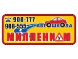 """Логотип Автошкола """"МИЛЛЕНИУМ"""""""