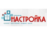 Логотип Компания Настройка. Ремонт и модернизация пластиковых окон в Ярославле