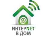 Логотип Интернет в дом