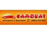Логотип Самокат, автопрокат