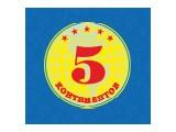 Логотип 5 континентов, туристическое агентство