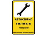 Логотип Автомастер