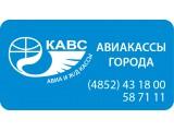 Логотип КАВС, ООО