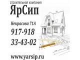 Логотип ЯрСип, ООО