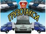 Логотип Грузоперевозки и грузчики