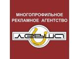 Логотип PR агентство Левша