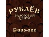 Логотип Залоговый центр Рублёв