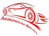 Логотип ООО ПО «АВТОЧЕХЛЫ-ЯРОСЛАВЛЬ»