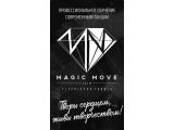 """Логотип Трерритория танцев """"Magic move"""""""