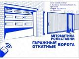 Логотип СоюзСистем