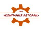 Логотип Компания Авторай, ООО