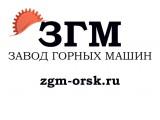 Логотип Завод Горных Машин, ООО