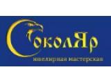 Логотип Ювелирная мастерская СоколЯр